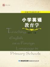 小学英语教育学