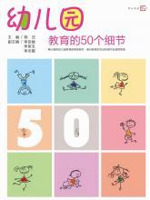 幼儿园教育的50个细节
