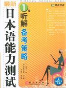 佳禾 -- 最新日本语能力测试1级听解备考策略(含MP3)
