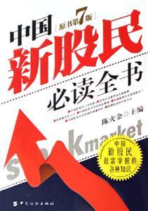 中国新股民必读全书[原书第7版]