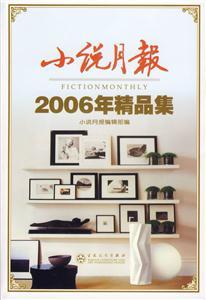 小说月报--2006年精品集