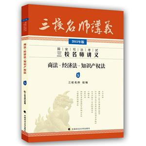 商法.经济法.知识较权法-国家司法考试三校名师讲义-5-2015年版