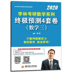 李林2019考研数学系列终极预测4套卷.数学三
