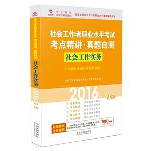 2016-社会工作实务-社会工作者职业水平考试考点精讲.真题自测-中级-(全面收录2015年最新真题)