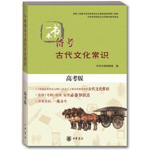 一本书备考古代文化常识:高考版