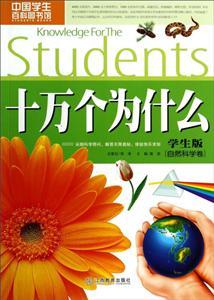 自然科学卷-十万个为什么-中国学生百科图书馆-学生版