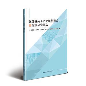 江苏省蔬菜产业组织模式案例研究报告