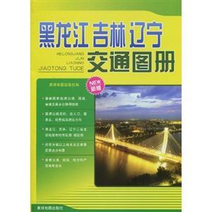 黑龙江、吉林、辽宁交通图册-新版