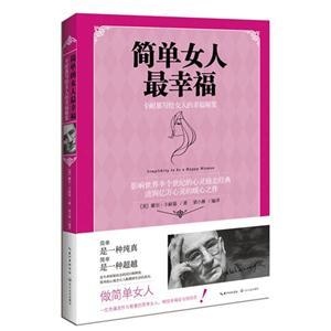 简单女人最幸福-卡耐基写给女人的幸福秘笈