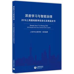 深度学习与智能治理:2018上海基础教育信息化发展蓝皮书