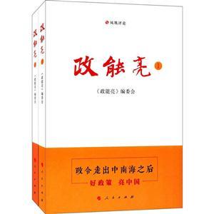 政能亮-(全2册)