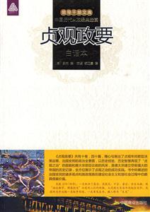 贞观政要-白话本