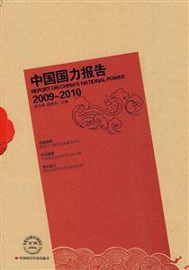 中国国力报告:2009~2010