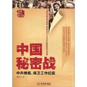 中国秘密战-中共情报.保卫工作纪实-最新修订图文版