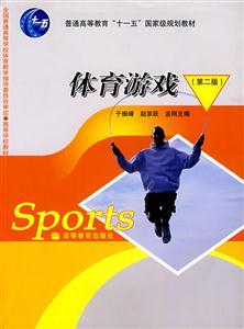 体育游戏-(第二版)