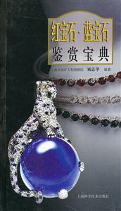 红宝石・蓝宝石鉴赏宝典