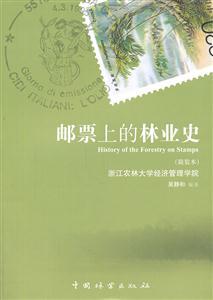 邮票上的林业史-(简装本)